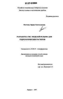 Постнова И.С. Разработка ГИС - моделей рельефа для гидрологических расчетов