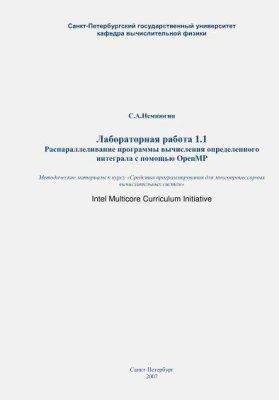 Распараллеливание программы вычисления определенного интеграла с помощью OpenMP