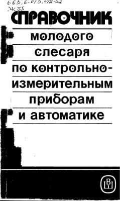 Жарковский Б.И, Шапкин В.В Справочник молодого слесаря по контрольно-измерительным приборам и автоматике