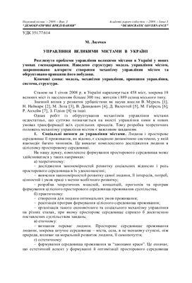 Статья - Лесечко М. Управління великими містами в Україні