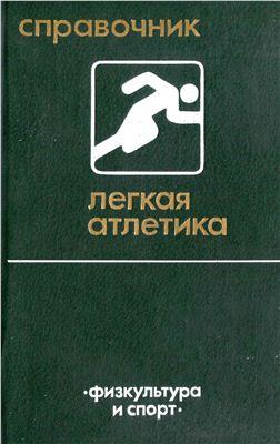 Орлов Р.В. (сост.) Легкая атлетика. Справочник