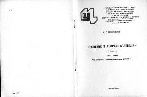 Михайленко В.С. Введение в теорию колебаний. Часть 1: Текст лекций