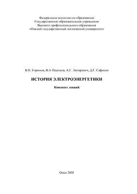 Лекции - История электроэнергетики