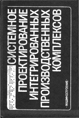 Пономарев В.М. Системное проектирование интегрированных производственных комплексов