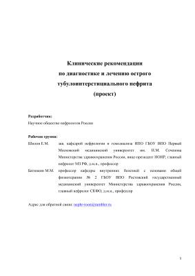 Клинические рекомендации по диагностике и лечению острого тубулоинтерстициального нефрита (проект)