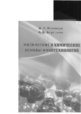 Рамбиди Н.Г., Берёзкин А.В. Физические и химические основы нанотехнологий
