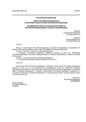 Закон РФ о поправке к конституции РФ об изменении срока полномочий президента РФ и государственной думы