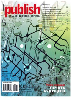 Publish 2014 №05
