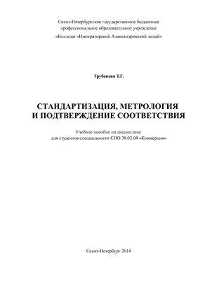 Трубенева Т.Г. Стандартизация, метрология и подтверждение соответствия