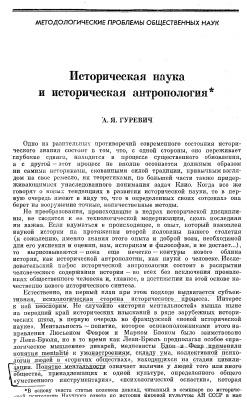 Гуревич А.Я. Историческая наука и историческая антропология