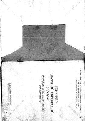 Руководства по эксплуатации ленточного транспортера фольксваген транспортер 2008 года сколько стоит