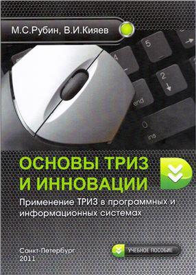 Рубин М.С., Кияев В.И. Основы ТРИЗ и инновации: применение ТРИЗ в программных и информационных системах