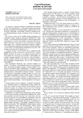 Кургинян С. Кризис и другие. О грозящей катастрофе