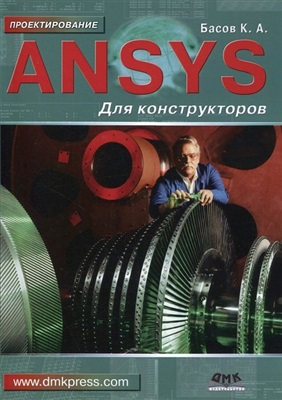 Басов К.А. ANSYS для конструкторов