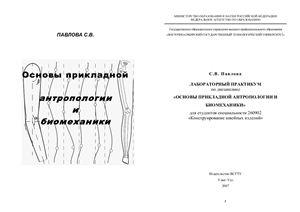 Павлова С.В. Основы прикладной антропологии и биомеханики: Лабораторный практикум