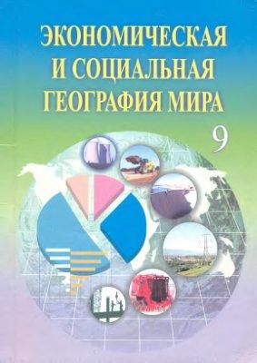 Каюмов А., Сафаров И., Тиллабаева М. Экономическая и социальная география мира. 9 класс