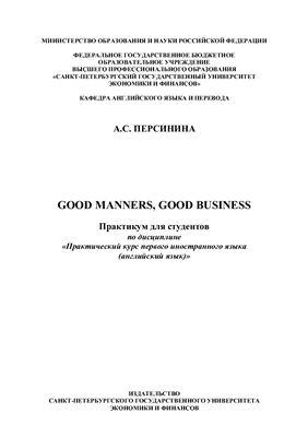 Персинина А.С. Good Manners, Good Business