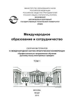 Международное образование и сотрудничество. Том 1
