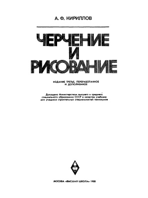 Кириллов А.Ф. Черчение и рисование
