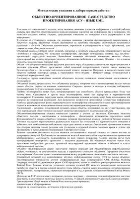 Вайнилович Ю.В. Методические указания к лабораторным работам Объектно-ориентированное Case-средство проектирования АСУ - язык UML