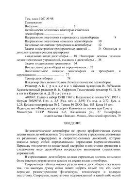 Волков В.В. Легкоатлетическое десятиборье