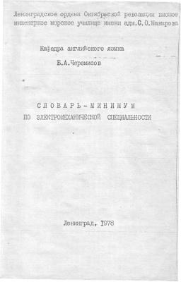 Черемисов Б.А. Словарь-минимум по электромеханической специальности