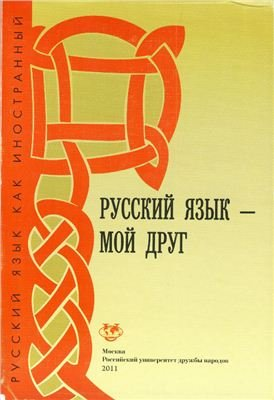 Шустикова Т.В., Кулакова В.А. Русский язык - мой друг