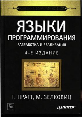 Пратт Т., Зелковиц М. Языки программирования. Разработка и реализация