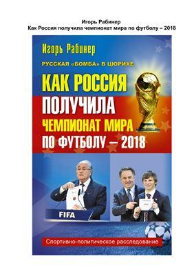 Рабинер И. Как Россия получила чемпионат мира по футболу - 2018