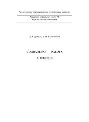 Дрегало А.А., Ульяновский В.И. Социальная работа в Швеции
