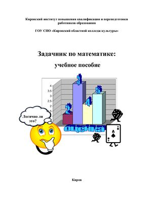 Чернядьева Е.Н. Задачник по математике