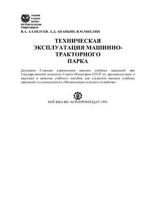 Аллилуев В.А. Техническая эксплуатация машинно-тракторного парка