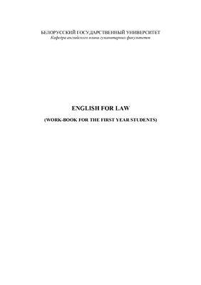 Долгорукова А.И., Крюковская И.В. English for law