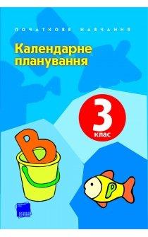 Телячук В.П., Лесіна О.В. Календарне планування. 3 клас