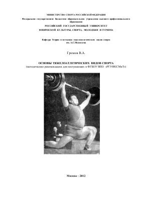 Громов В.А. Основы тяжелоатлетических видов спорта