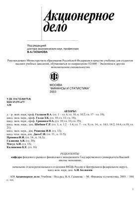 Галанов В.А. (ред.) Акционерное дело: Учебник