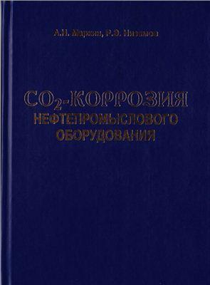 Маркин А.Н., Низамов Р.Э. СО2-коррозия нефтепромыслового оборудования
