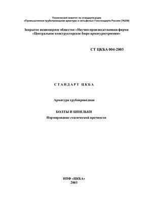 СТ ЦКБА 004-2003 Арматура трубопроводная. Болты и шпильки. Нормирование статической прочности
