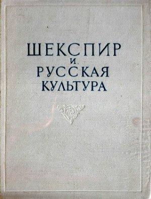 Алексеев М.П. (ред.) Шекспир и русская культура