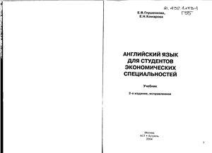 Глушенкова Е.В., Комарова Е.Н. Английский язык для студентов экономических специальностей