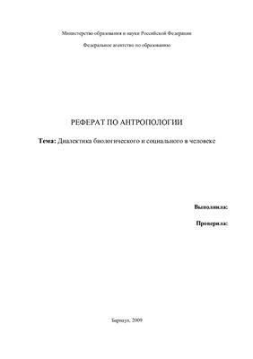Реферат - Диалектика биологического и социального в человеке