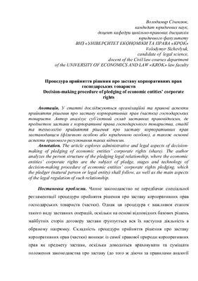 Січевлюк В. Процедура прийняття рішення про заставу корпоративних прав