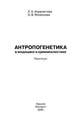 Атраментова Л.А., Филипцова О.В. Антропогенетика в медицине и криминалистике: Практикум