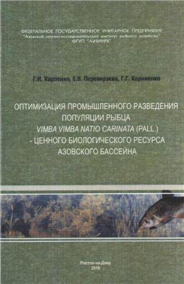 Карпенко Г.И., Переверзева Е.В., Корниенко Г.Г. Оптимизация промышленного разведения популяции рыбца Vimba vimba natio carinata (Pall.) - ценного биологического ресурса Азовского бассейна