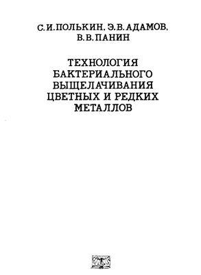 Полькин С.И., Адамов Э.В., Панин В.В., Технология бактериального выщелачивания цветных и редких металлов
