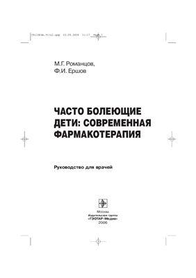 Романцов М.Г., Ершов Ф.И. Часто болеющие дети: современная фармакотерапия
