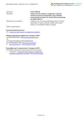 ГОСТ 9.802-84 Единая система защиты от коррозии и старения. Ткани и изделия из натуральных, искусственных, синтетических волокон и их смесей. Метод испытания на грибостойкость
