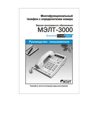 Руководство пользователя многофункционального телефона МЭЛТ-3000 с определителем номера