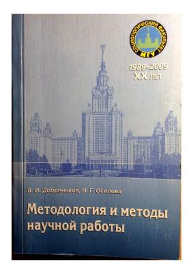 Добреньков В.И.' Осипова Н.Г. Методология и методы научной работы