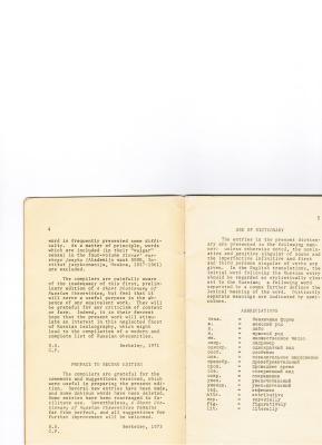 Drummond D.A., Perkins G. Short dictionary of Russian obscenities / Короткий словарь русских непристойных выражений